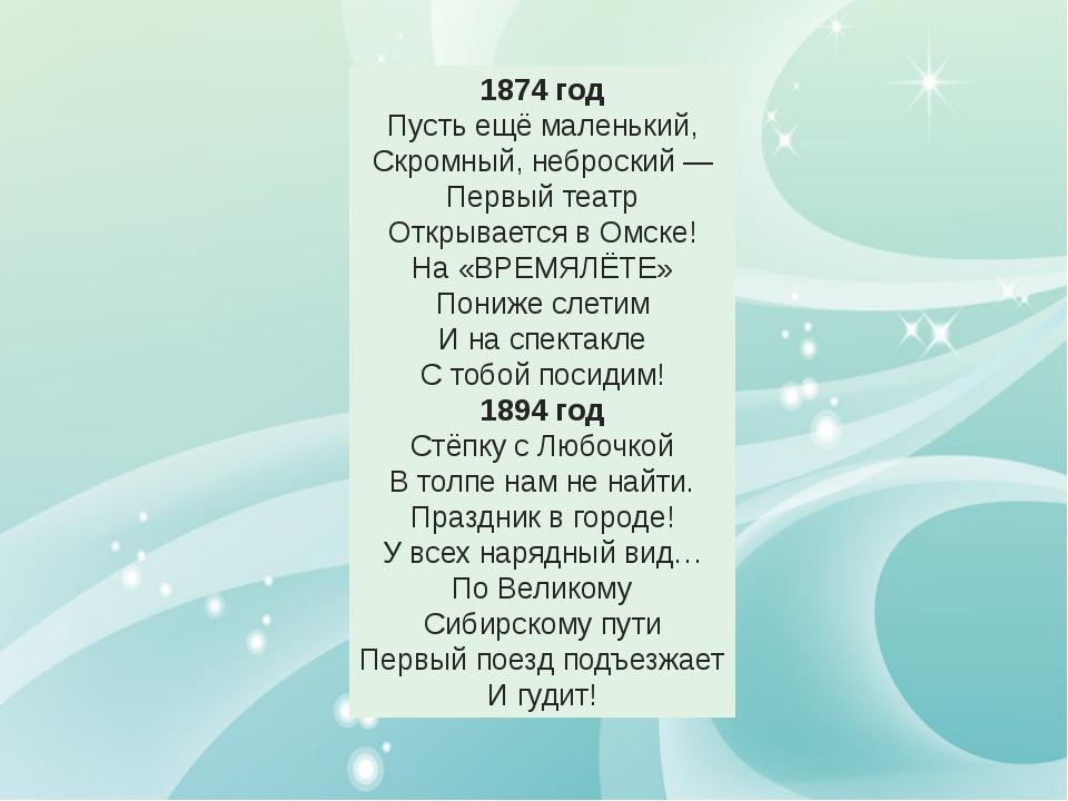 1874 год Пусть ещё маленький, Скромный, неброский — Первый театр Открывается...