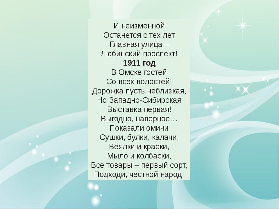 И неизменной Останется с тех лет Главная улица – Любинский проспект! 1911 го...