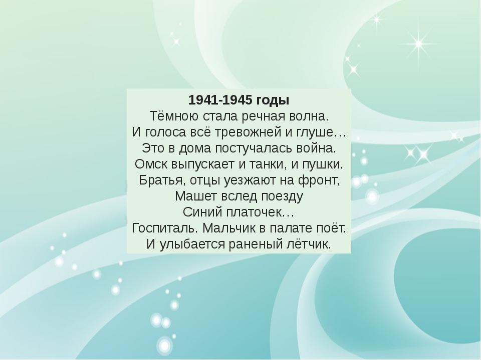 1941-1945 годы Тёмною стала речная волна. И голоса всё тревожней и глуше… Эт...