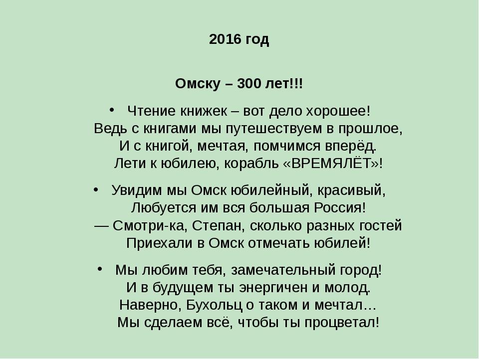 2016 год Омску – 300 лет!!! Чтение книжек – вот дело хорошее! Ведь с книгами...