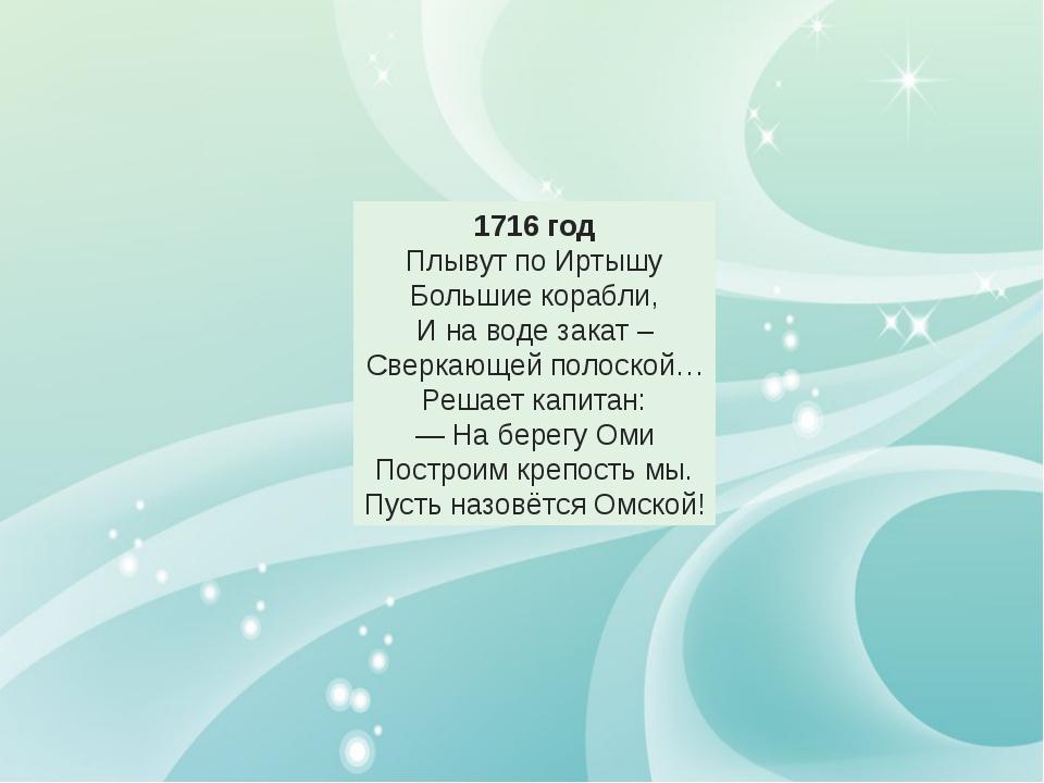 1716 год Плывут по Иртышу Большие корабли, И на воде закат – Сверкающей поло...