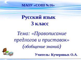 Русский язык 3 класс МАОУ «СОШ №16» Учитель: Кучерявых О.А. Тема: «Правописа