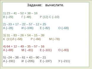 Задание: вычислите. 1) 23 – 41 – 52 + 38 – 16 В (–29)Г (–48)Р (12)С (–10)
