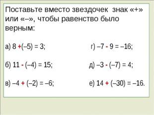 Поставьте вместо звездочек знак «+» или «–», чтобы равенство было верным: а)