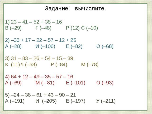 Задание: вычислите. 1) 23 – 41 – 52 + 38 – 16 В (–29)Г (–48)Р (12)С (–10)...