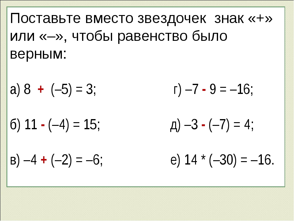 Поставьте вместо звездочек знак «+» или «–», чтобы равенство было верным: а)...