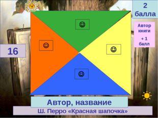 Ш. Перро «Красная шапочка» 16 Автор, название 2 балла Автор книги + 1 балл