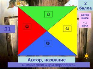 С. Михалков «Три поросёнка» 31 Автор, название 2 балла Автор книги + 1 балл