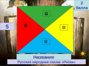 Русская народная сказка «Репка» 2 балла 5 Название