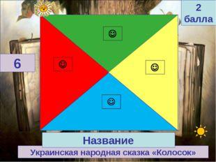 Украинская народная сказка «Колосок» 2 балла 6 Название