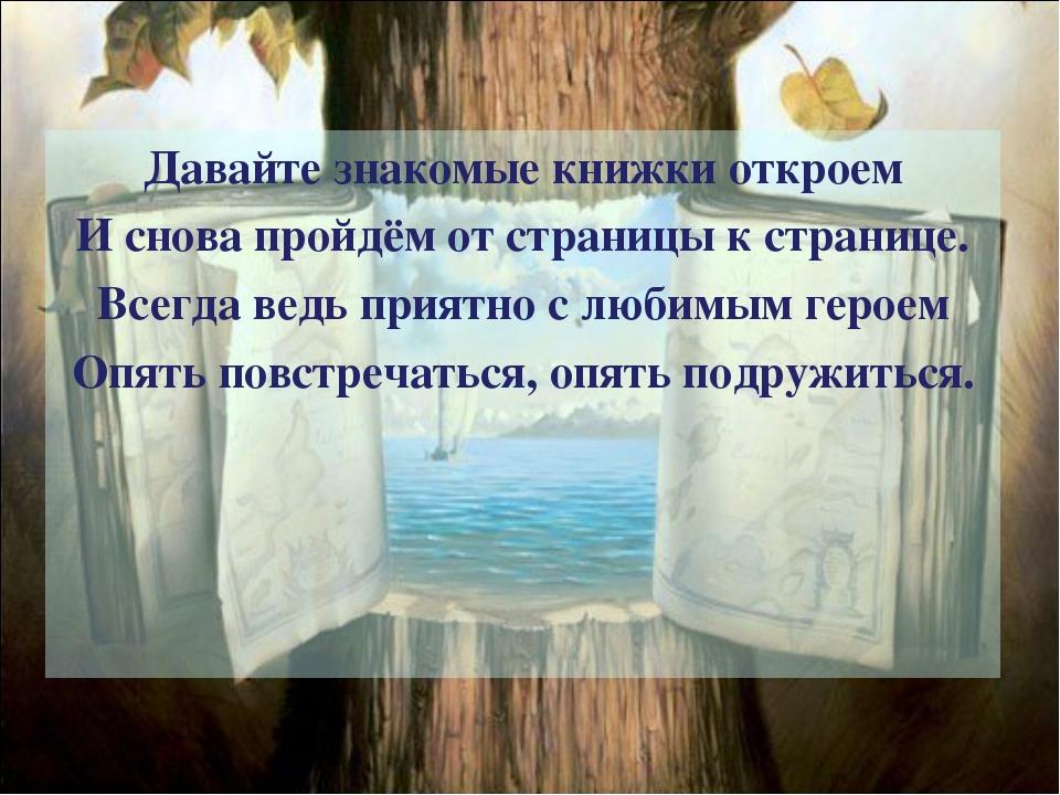 Давайте знакомые книжки откроем И снова пройдём от страницы к странице. Всегд...