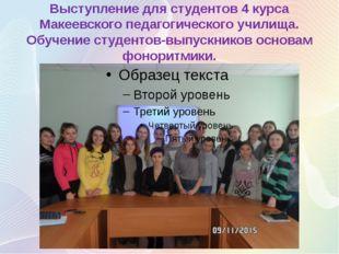 Выступление для студентов 4 курса Макеевского педагогического училища. Обучен
