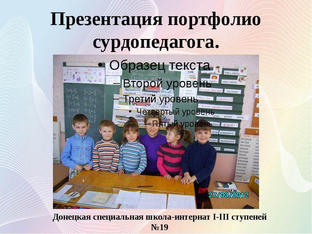 Презентация портфолио сурдопедагога. Донецкая специальная школа-интернат I-II...