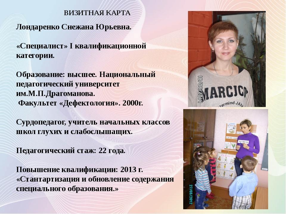 ВИЗИТНАЯ КАРТА Лондаренко Снежана Юрьевна. «Специалист» I квалификационной ка...