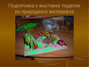Подготовка к выставке поделок из природного материала