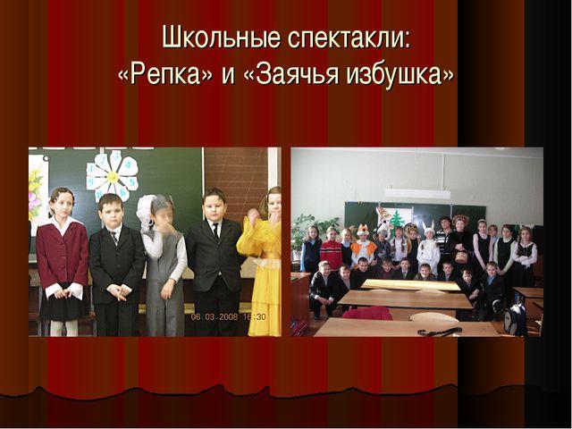 Школьные спектакли: «Репка» и «Заячья избушка»