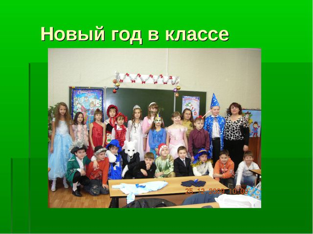 Новый год в классе