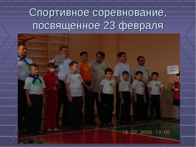 Спортивное соревнование, посвященное 23 февраля