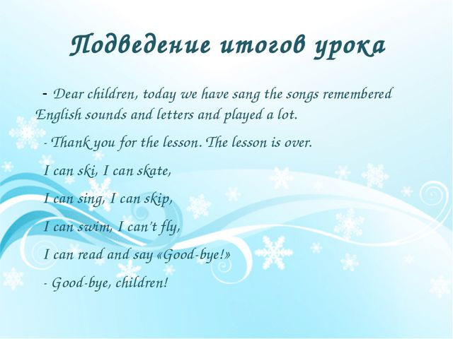 Подведение итогов урока - Dear children, today we have sang the songs remembe...