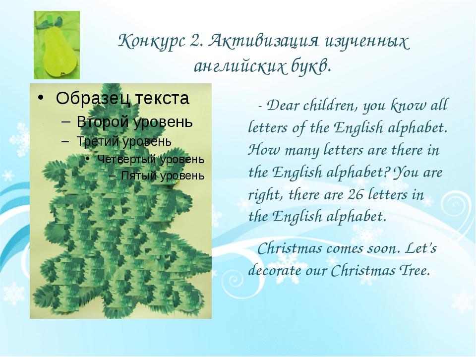 Конкурс 2. Активизация изученных английских букв. - Dear children, you know a...