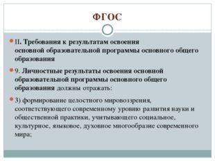 ФГОС II.Требования к результатам освоения  основной образовательной програ