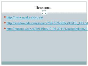 Источники: http://www.nauka-slovo.ru/ http://window.edu.ru/resource/768/72768