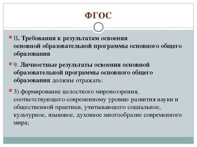 ФГОС II.Требования к результатам освоения  основной образовательной програ...