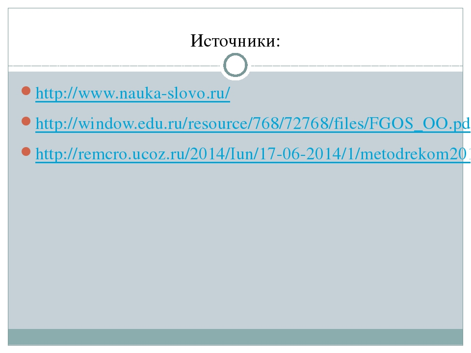 Источники: http://www.nauka-slovo.ru/ http://window.edu.ru/resource/768/72768...