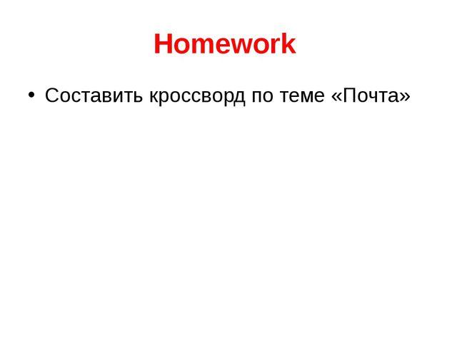 Homework Составить кроссворд по теме «Почта»