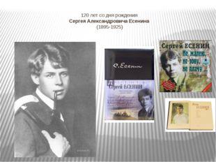 120 лет со дня рождения Сергея Александровича Есенина (1895-1925)