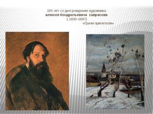 185 лет со дня рождения художника алексея Кондратьевича саврасова ( 1830-1897