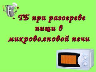 - ТБ при разогреве пищи в микроволновой печи