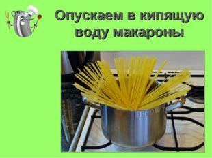 Опускаем в кипящую воду макароны