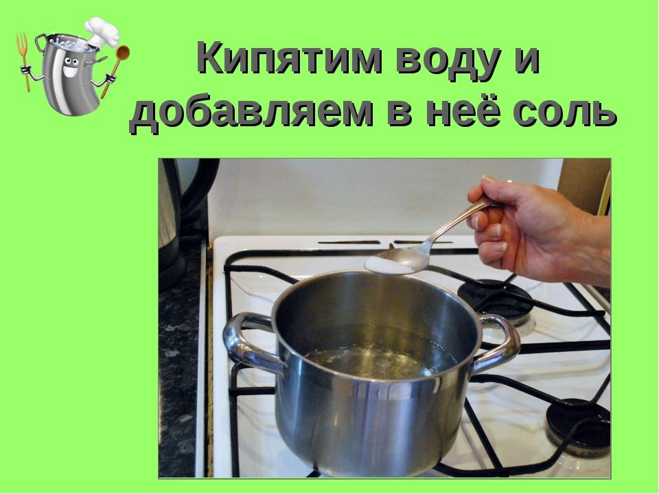 Кипятим воду и добавляем в неё соль