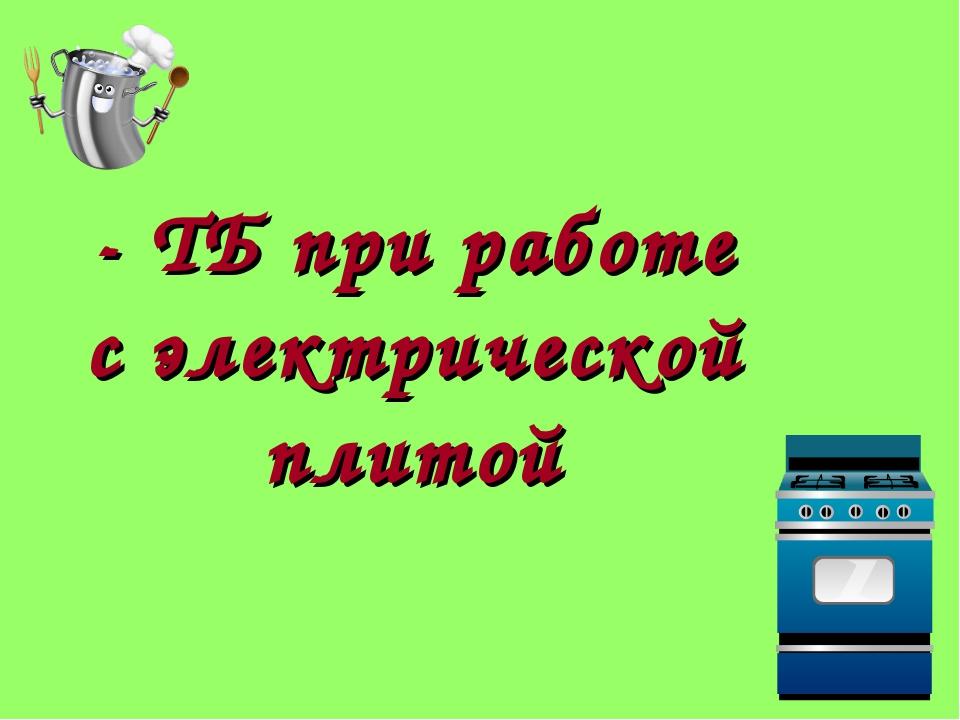 - ТБ при работе с электрической плитой