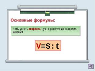 Чтобы узнать скорость, нужно расстояние разделить на время. V=S:t
