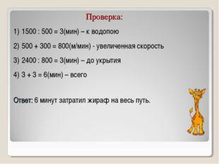 Проверка: 1500 : 500 = 3(мин) – к водопою 500 + 300 = 800(м/мин) - увеличенна