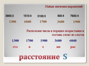 1300 6040 1900 3600 1700 Найди значения выражений Расположи числа в порядке в