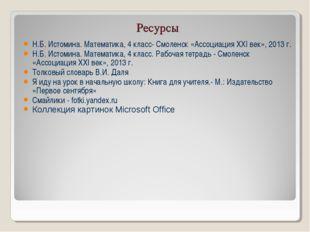 Н.Б. Истомина. Математика, 4 класс- Смоленск «Ассоциация XXІ век», 2013 г. Н.