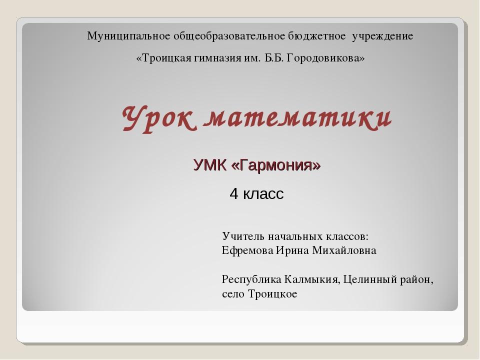 Муниципальное общеобразовательное бюджетное учреждение «Троицкая гимназия им....