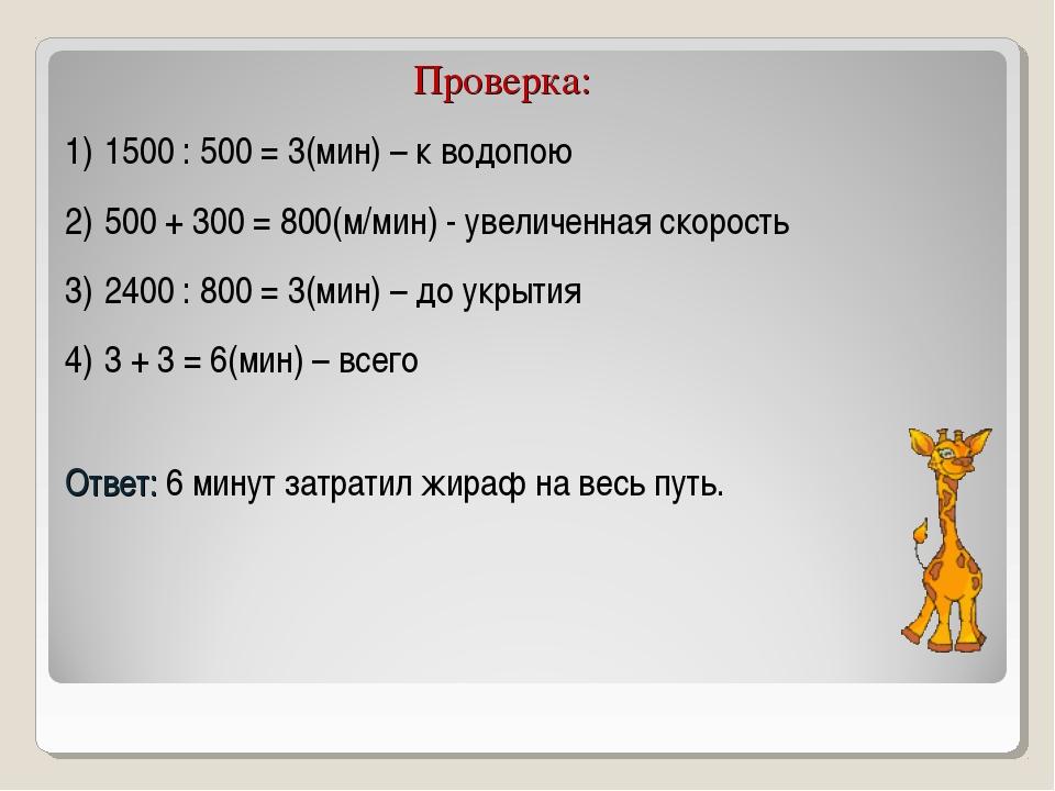 Проверка: 1500 : 500 = 3(мин) – к водопою 500 + 300 = 800(м/мин) - увеличенна...
