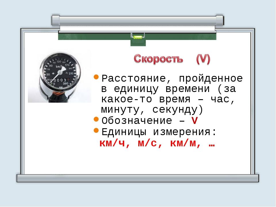 Расстояние, пройденное в единицу времени (за какое-то время – час, минуту, с...