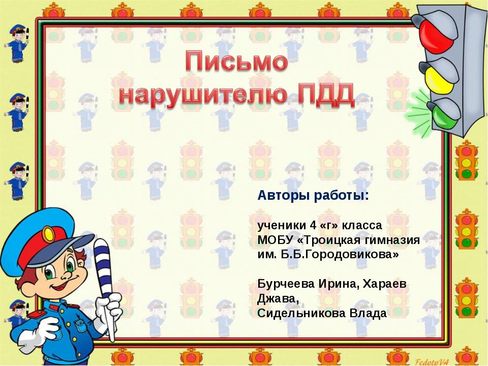 Авторы работы: ученики 4 «г» класса МОБУ «Троицкая гимназия им. Б.Б.Городовик...