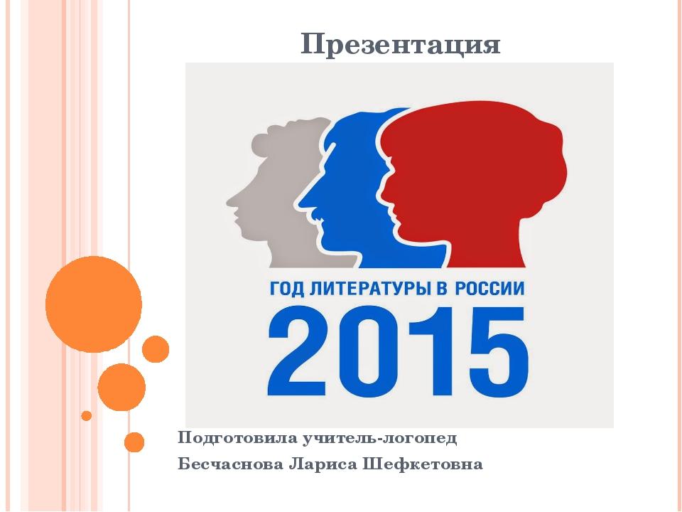 выбор картинки год литературы в россии в 2015 году весільному