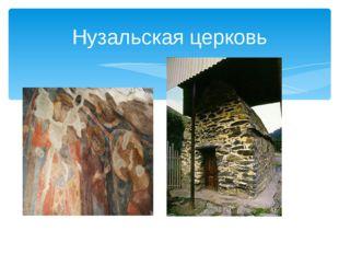 Фрагмент росписи Нузальская церковь