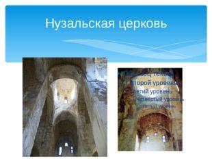 Нузальская церковь