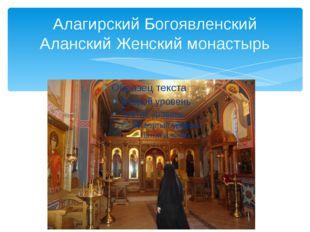 Алагирский Богоявленский Аланский Женский монастырь