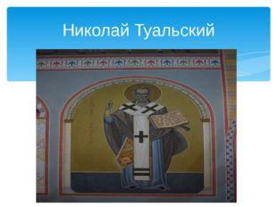 Николай Туальский