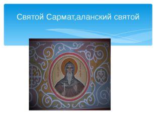 Святой Сармат,аланский святой