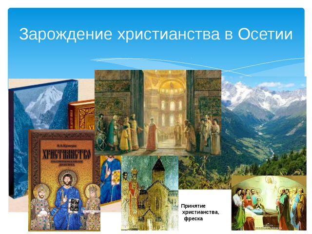 Зарождение христианства в Осетии Принятие христианства, фреска